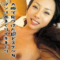 【ハメ撮り】大阪の23歳、ぽってり唇美女のマ●汁ヨーグルトが泡立ってやばすぎるSEX