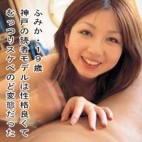 【個人撮影】神戸の読者モデルとハメ撮り−カワイイ上に性格も良くてしかもむっつりスケベで最高だった