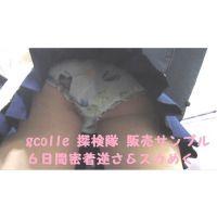 ㉒【HD画質】6日間密着逆さ撮り&スカートめくり動画!【大容量642MB!】�〜�コンプセット!