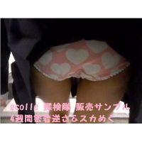 ㉑4週間密着逆さ撮り&スカートめくり動画!【大容量712MB!!】1/16