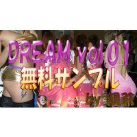 DREAM vol.01(無料サンプル)