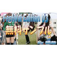 Festival edition 03(無料サンプル)