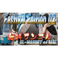 Festival edition 02 (無料サンプル)
