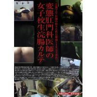 変態肛門科医師の女子校生浣腸カルテ/ Free Sample Movie