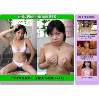 デジタル写真集「三上絵美 写真集 Vol.5 」