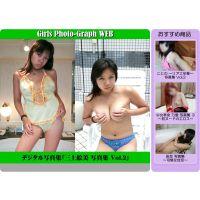 デジタル写真集「三上絵美 写真集 Vol.4 」