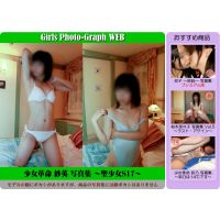 デジタル写真集 「少女革命 紗英 写真集 〜聖少女S17〜」