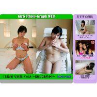デジタル写真集 「三上絵美 写真集 Vol.8 〜隠れてますか?〜」(ROPファイル版)