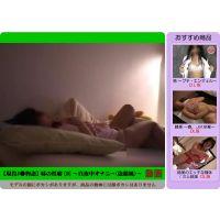 【現役J●物語】 妹の性癖 [3] 〜真夜中オナニー(盗撮風)〜
