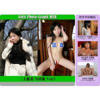 デジタル写真集 「三上絵美 写真集 Vol.7」