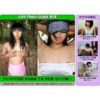 デジタル写真集「少女革命 千尋 写真集 <リメイク版>」