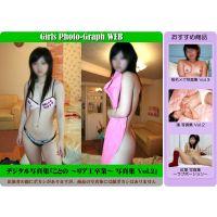 デジタル写真集「ことの 〜リア工卒業〜 写真集 Vol.2」