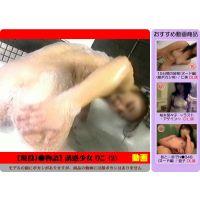 【現役J●物語】 誘惑少女 りこ (2)