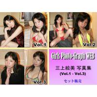 デジタル写真集 三上絵美写真集( Vol.1 〜 Vol.3 )セット販売