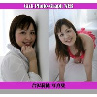 デジタル写真集 「合沢莉緒 写真集」
