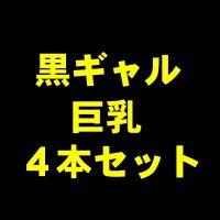 ■巨乳黒ギャルリナちゃん(第一期)4本セット■元某有名雑誌「e○g」読者モデル■