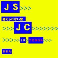 JS>>>越えられない壁>>>JC>>>>>>>>>>>>JK>TENGA>>>BBA