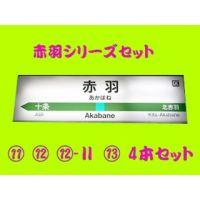 赤羽の生意気Chu→Boh11〜13   4本セット