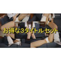 じっくり堪能、女子○生見せ見せパンチラ01〜03セット