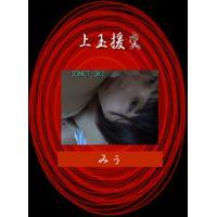 ●上玉援(関西援・離島シリーズ)Gカップ巨乳みぅ●S-VHS画質ver.