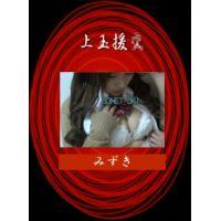 ●上玉援(関西援・離島シリーズ)元気ギャル系みずき●S-VHS画質ver.