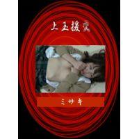 ●上玉援(関西援・離島シリーズ)ギャル系ミサキ●S-VHS画質ver.