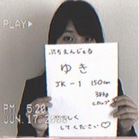 ぷちえんじぇる顧客用ファイル ゆきK-1  医者・弁護士・政治家@赤坂・渋谷