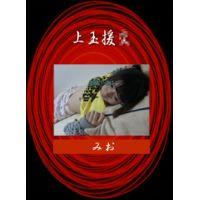 ●上玉援(関西援・離島シリーズ)つるぺたミニみお●S-VHS画質ver.
