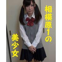 ★★相模原援交36★説明不要、相模原1可愛いJK★修正アプリ泣かせ★