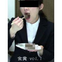 食糞 vol.1 9/10