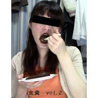 食糞vol.2(前編) 全編