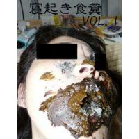 寝起き食糞 vol.1 全編