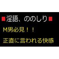 【M男必見!!】年頃の女子の本音(><)【罵声その1】