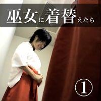 【HD】彼女が巫女に着替えたら vol.1