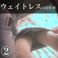 【パンチラ】ウェイトレスのお仕事 vol.2