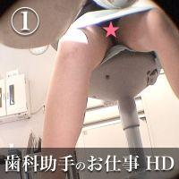 【パンチラ】歯科助手のお仕事 HD vol.1