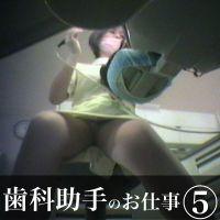 【パンチラ】歯科助手のお仕事 vol.5