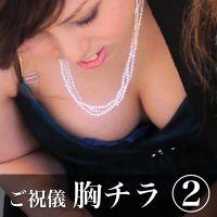 【HD】ご祝儀胸チラHD vol.2