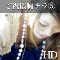 【HD】ご祝儀胸チラパンチラHD vol.5