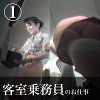 【パンチラ】客室乗務員のお仕事 vol.1