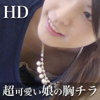 【HD】超可愛い娘の胸チラ