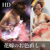 【HD】花嫁のお色直し vol.6