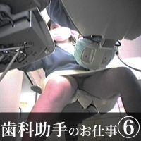【パンチラ】歯科助手のお仕事 vol.6