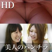 【HD】美人のパンチラ vol.2