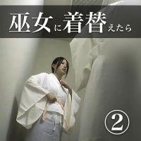 【HD】彼女が巫女に着替えたら vol.2