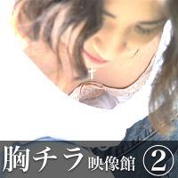胸ちら映像館 vol.2