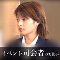 【パンチラ】イベント司会者のお仕事