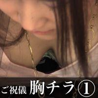 【HD】ご祝儀胸チラHD vol.1