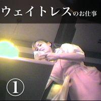 【パンチラ】ウェイトレスのお仕事 vol.1
