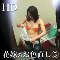 【HD】花嫁のお色直し vol.5